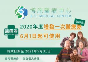 2020_新一輪醫療卷