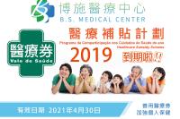 20210421_醫療卷公告2019年到期-01-01