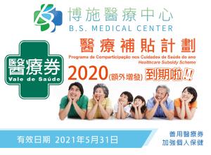 20210422_醫療卷公告2020新增發年到期-01