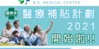 醫療卷公告2021年開始-01